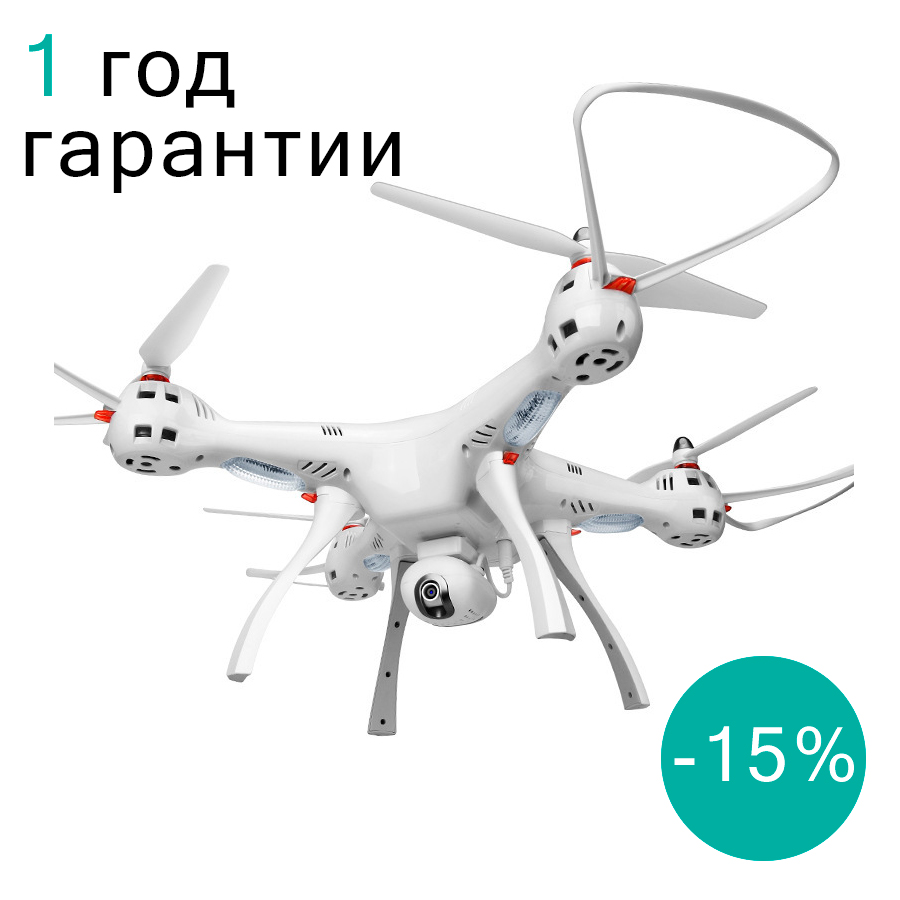 Квадрокоптер SYMA X8 PRO дрон с HD-камерой, FPV-трансляцией на смартфон, встроенный GPS, барометр, аккумулятор 2000mah