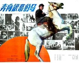 奔向银幕的马