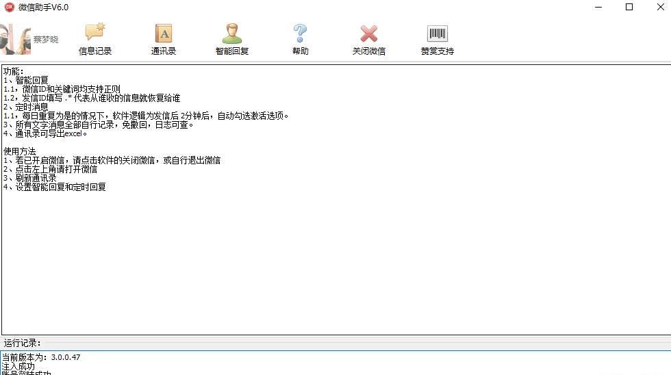 vx助手智能回复定时消息等