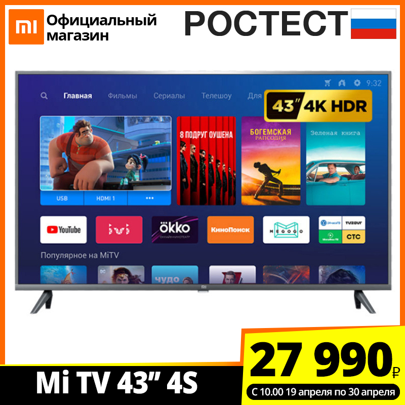 Телевизор 43'' Xiaomi Mi TV 4S 43 Smart TV,[Ростест, Доставка от 2 дня, Официальная гарантия]