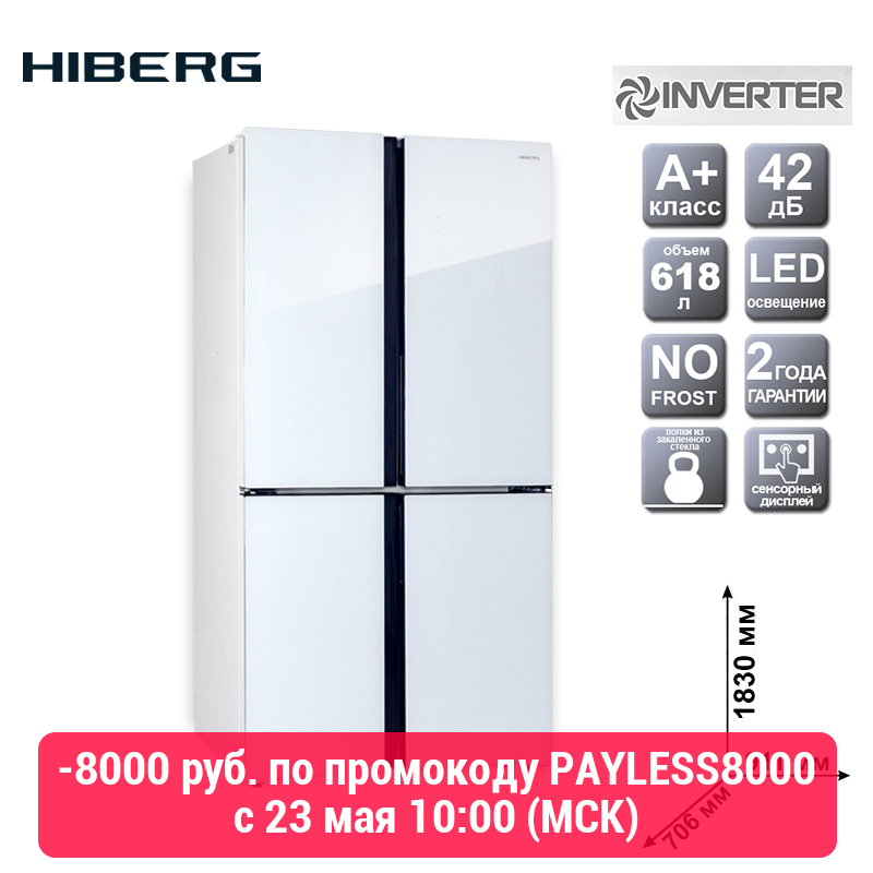 Refrigerator Side-by-Side  HIBERG RFQ-550DX NFGW Large Capacity Electric Refrigerator Power-saving Fridge For Home Major Home