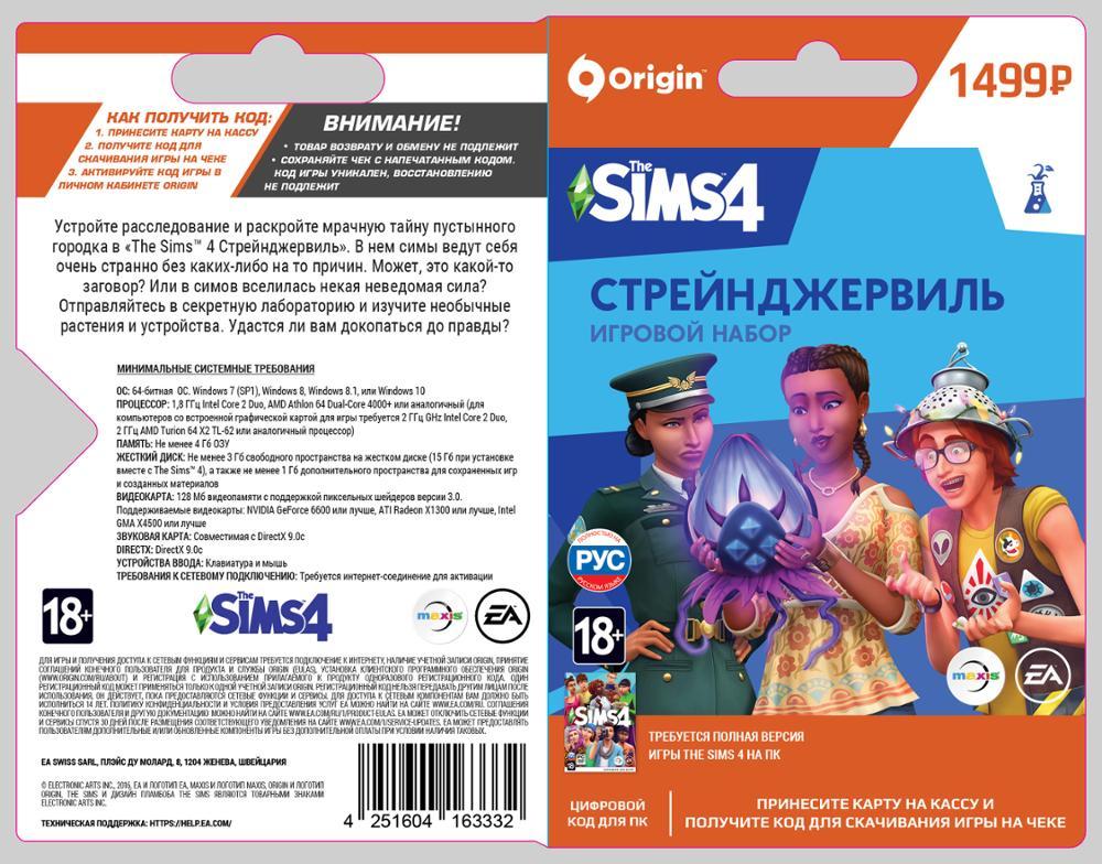 The Sims 4 Strangerville PC digital code стоимость