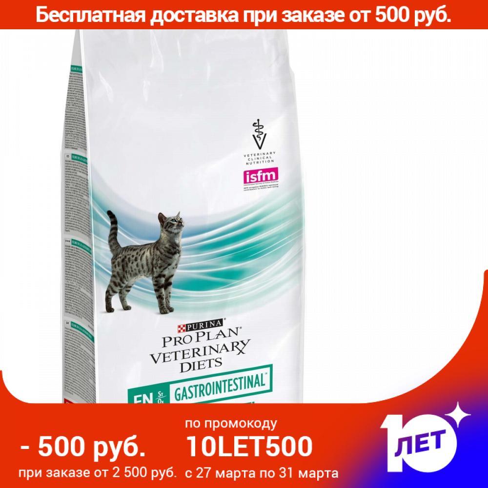 Pro Plan Veterinary Diets En Gastrointestinal Cat Food For Pathology, 1,5 Kg