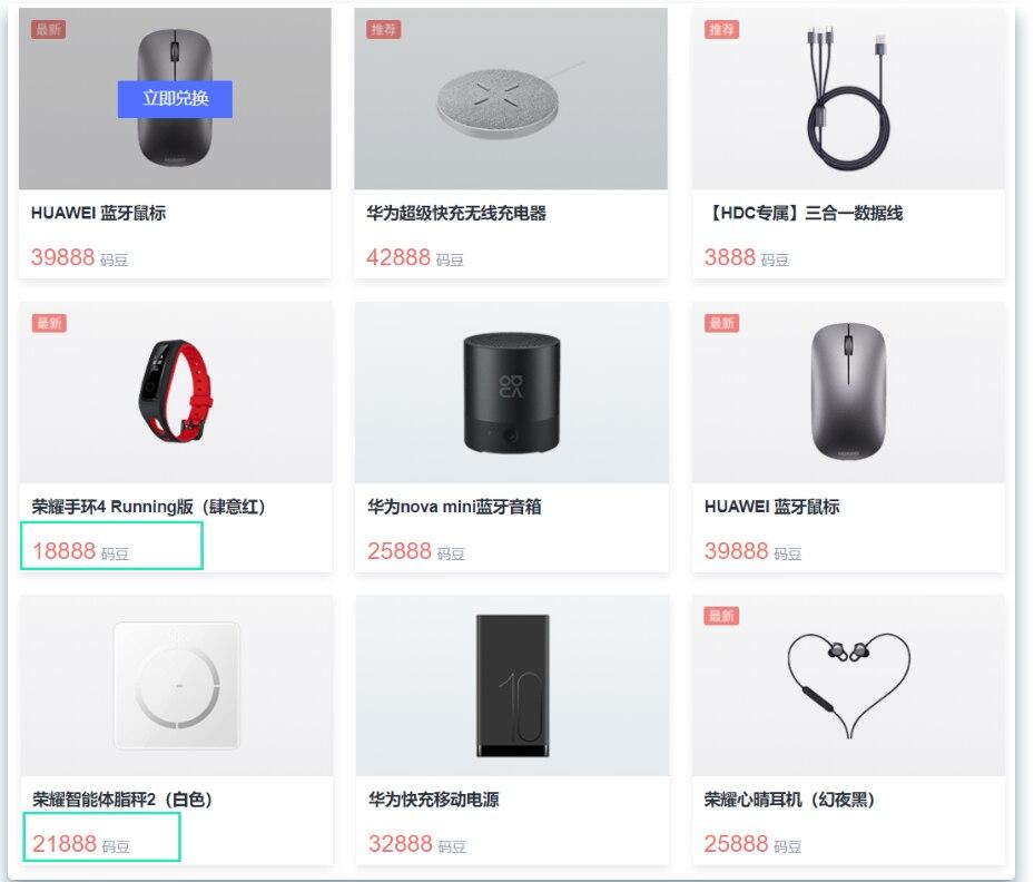 干活分享#来华为云撸华为手环/耳机/体脂秤/充电宝