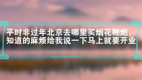 平时非过年北京去哪里买烟花鞭炮,知道的麻烦给我说一下马上就要开业