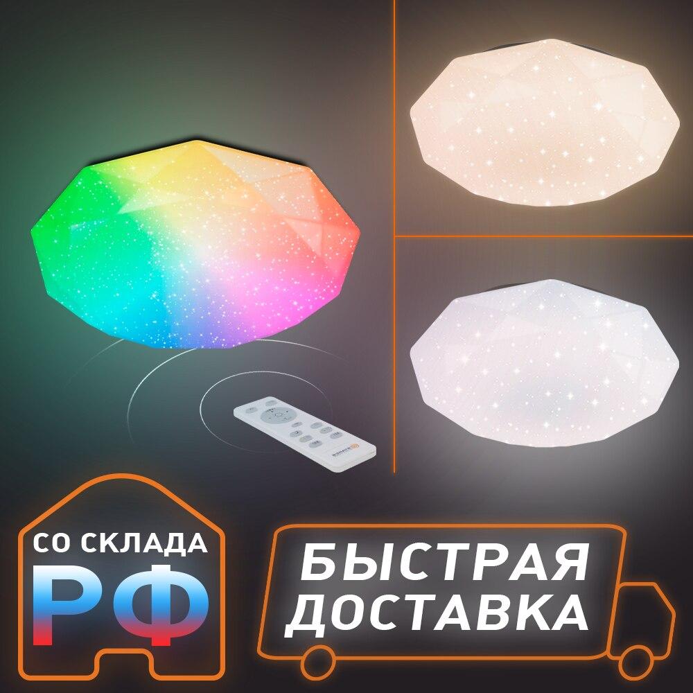 Estares / Потолочный светодиодный светильник с пультом ALMAZ 25W RGB в детскую, гостиную, кухню Люстры    АлиЭкспресс