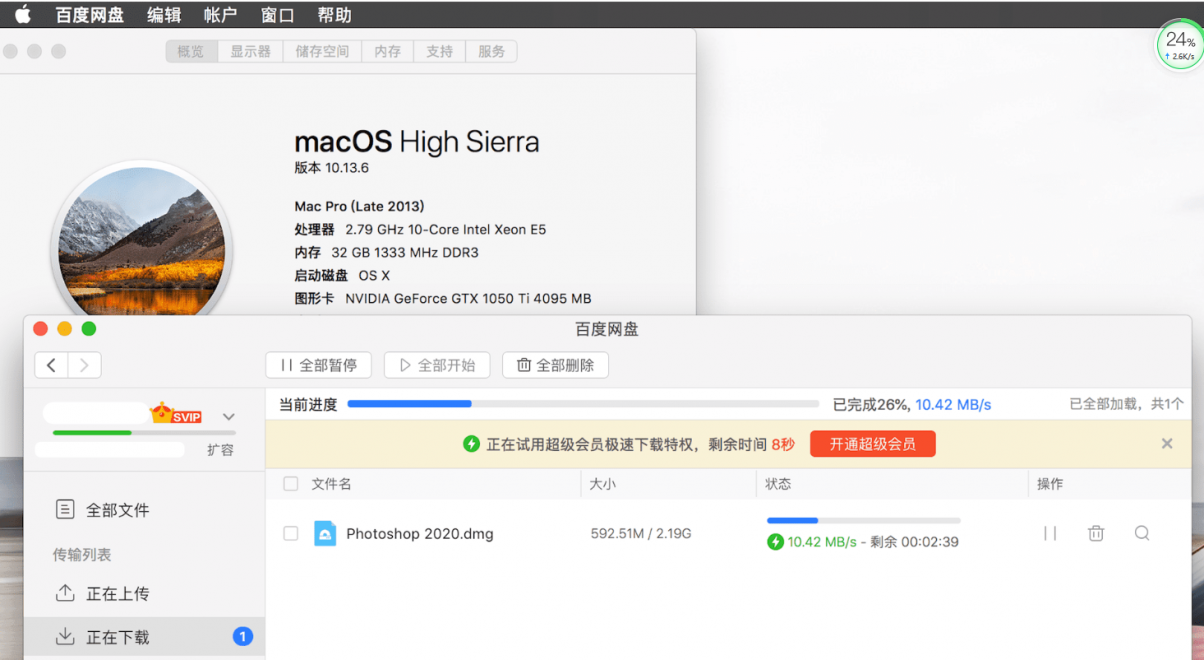 百度云盘macOS不限速下载