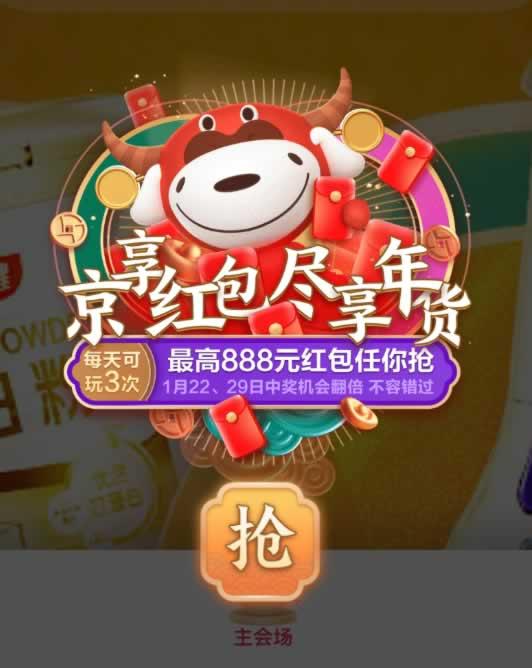 2021京东年货节_每日3次抢最高888元 (截21/2/1)