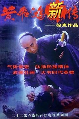 黄飞鸿新传粤语