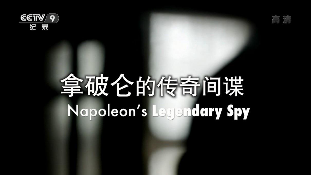 拿破仑的传奇间谍的海报