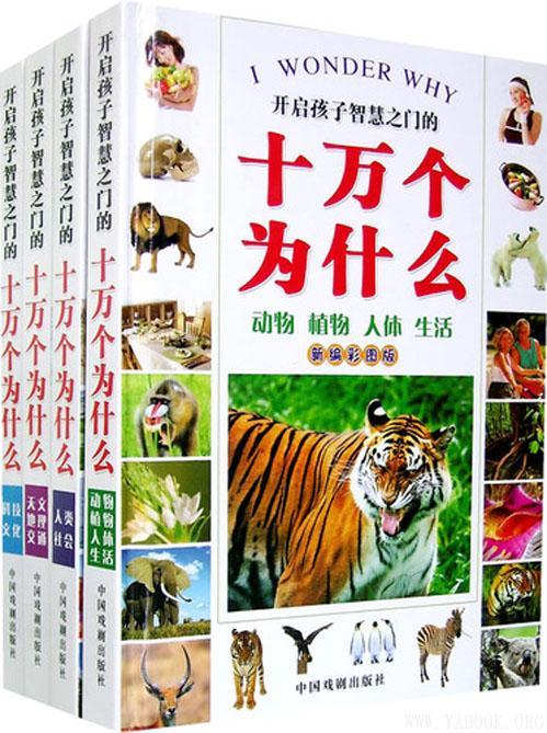 《新编彩版十万个为什么:动物·植物·人体·生活》封面图片