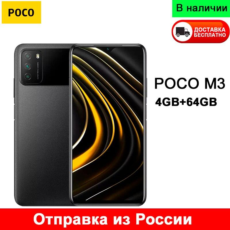Смартфон POCO M3 4 + 64ГБ RU