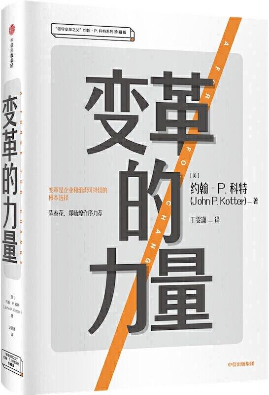 《变革的力量》[美]约翰·P.科特【文字版_PDF电子书_下载】