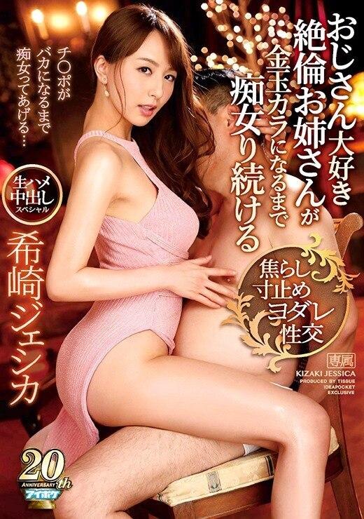 Jessica Kizaki 图片 第11张