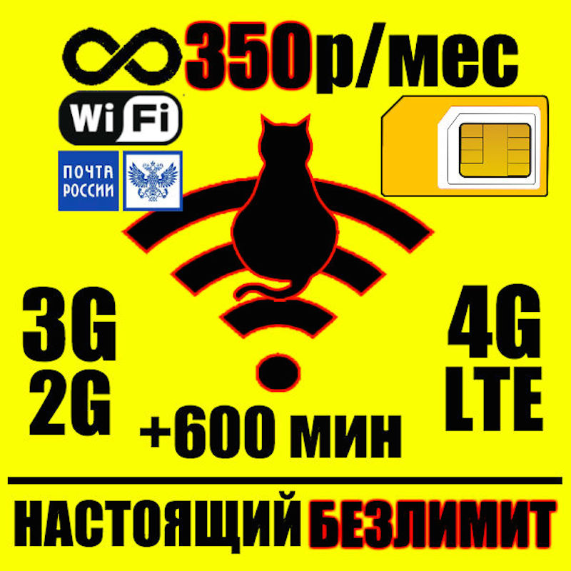 Симкарта безлимитная Билайн сим карта sim безлимитный интернет тариф 350 руб месяц 2G\3G\4G LTE бесплатная раздача, минуты, SMS