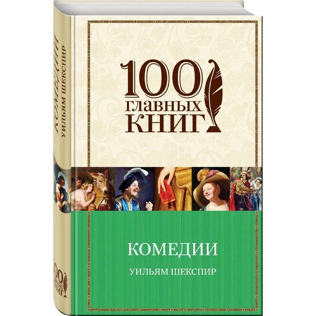 Комедии (Уильям Шекспир, 978-5-04-088642-5, 512 стр., 16+)