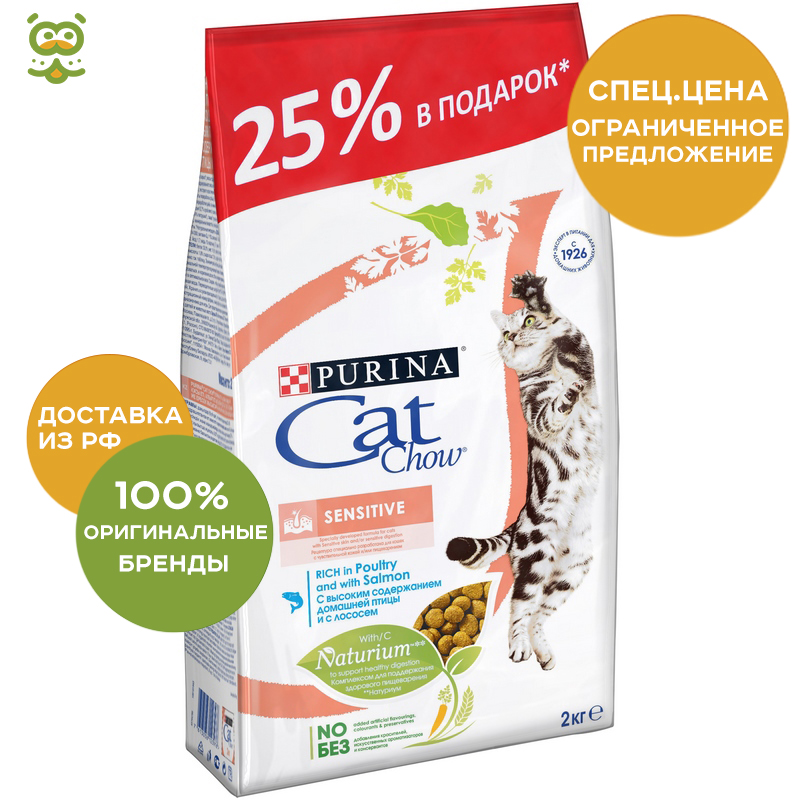 Cat food Cat Chow Special Care Sensitive for adult cats with sensitive digestion, Salmon, 1.5 kg + 500 g.