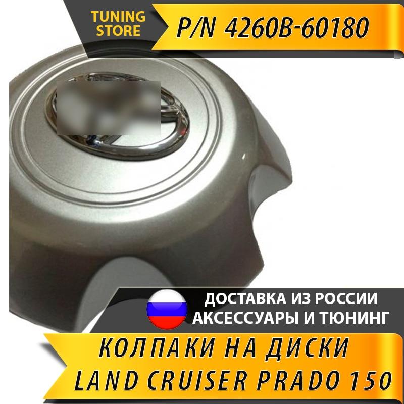 950.0руб. |Колпаки на диски Toyota Land Cruiser Prado 150 4260B 60180|Колпаки на колеса| |  - AliExpress