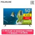 TV 50 POLARLINE 50PU52TC-SM 4K Smart TV 5055inchTV dvb dvb-t dvb-t2 digital