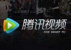 腾讯视频TV云视听极光v5.1.0.1036 去广告版