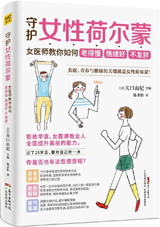 《守护女性荷尔蒙》封面图片