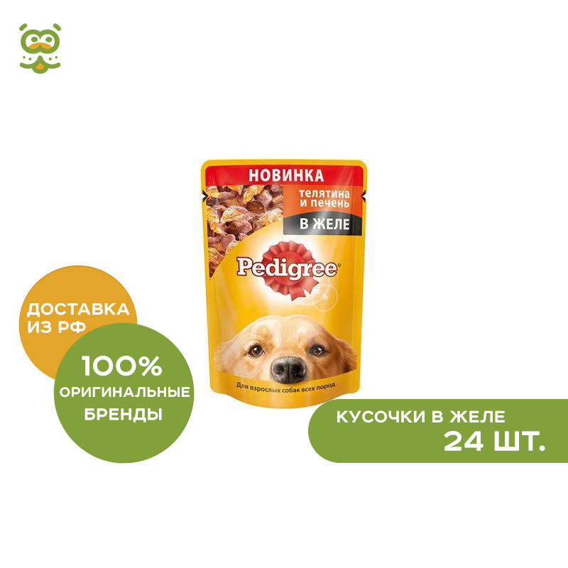 Pedigree пауч dog (a pieces in jelly), Телятина and liver, 24*100g. a wunderer 24 etuden in allen tonarten
