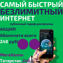 SIM-карта ХЕППИСИМ МегаХеппи Татарстан 248 по всей РФ сим карта безлимитный интернет и звонки на Мегафон
