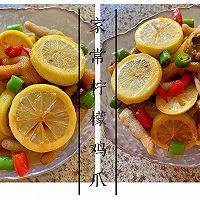 柠檬香味的泡鸡爪子的做法图解9