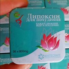 Липоксин 36 капсул
