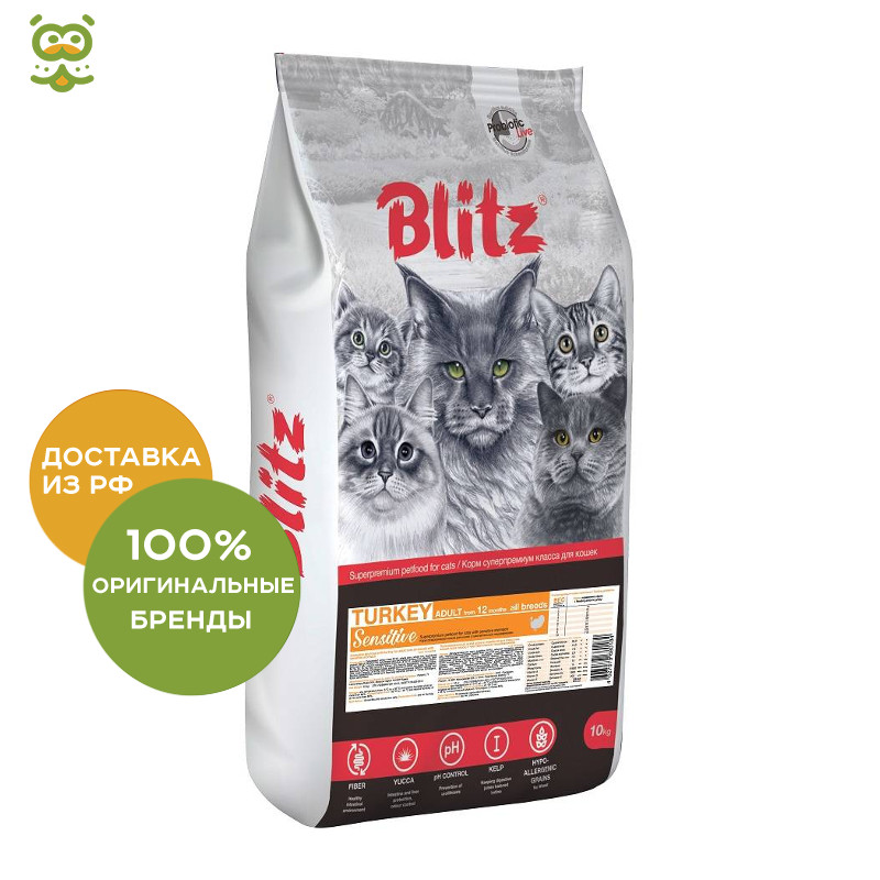 Blitz Adult Cats adult cats, Turkey, 10 kg. adult ish