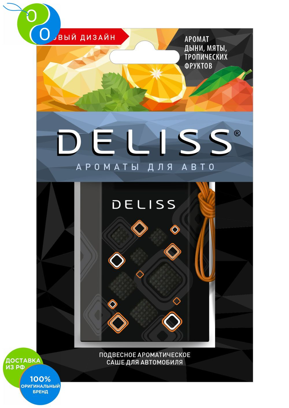 DELISS Suspended aromatic sachets car for Joy,delis, deliss, dilis, flavor, in a machine Delis, Deliss, diliss, herringbone to machine smell in the car, the car sachet