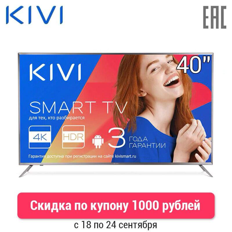 """Телевизор 40"""" KIVI 40UR50GR 4K Smart TV"""