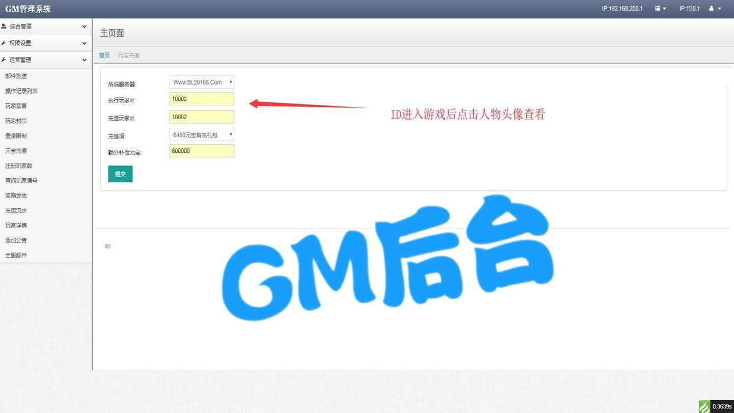 【逍遥仙境】VM一键端+运营后台附带视频教程