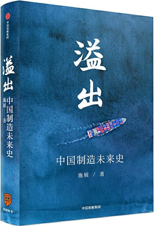 《溢出:中国制造未来史》封面图片