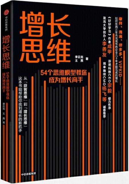 《增长思维》李云龙 & 王茜【文字版_PDF电子书_下载】