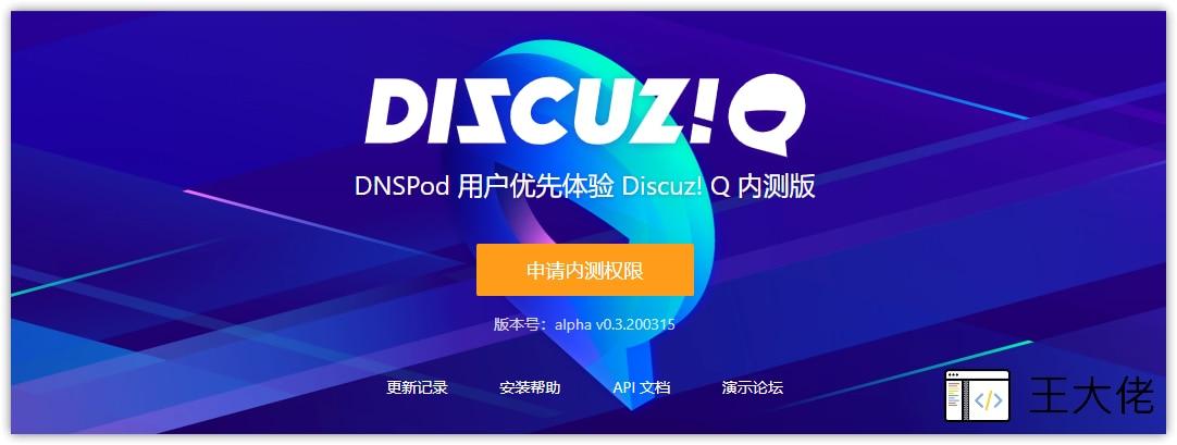 Discuz! Q 内测版申请方法附申请地址以及安装教程