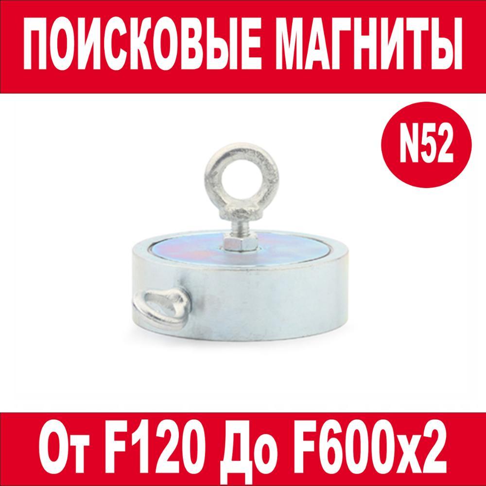 Поисковый Магнит F400х2, F200х2, F300, F300х2, F400, F200, F120х2, F120. Односторонние, двухсторонние, Рыболовный.