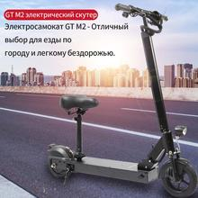 Electric Scooter GT M2 kugooM2 с сидением, электросамокат города и бездорожья, электросамокат для взрослых и детей. 350W|8000 Ah