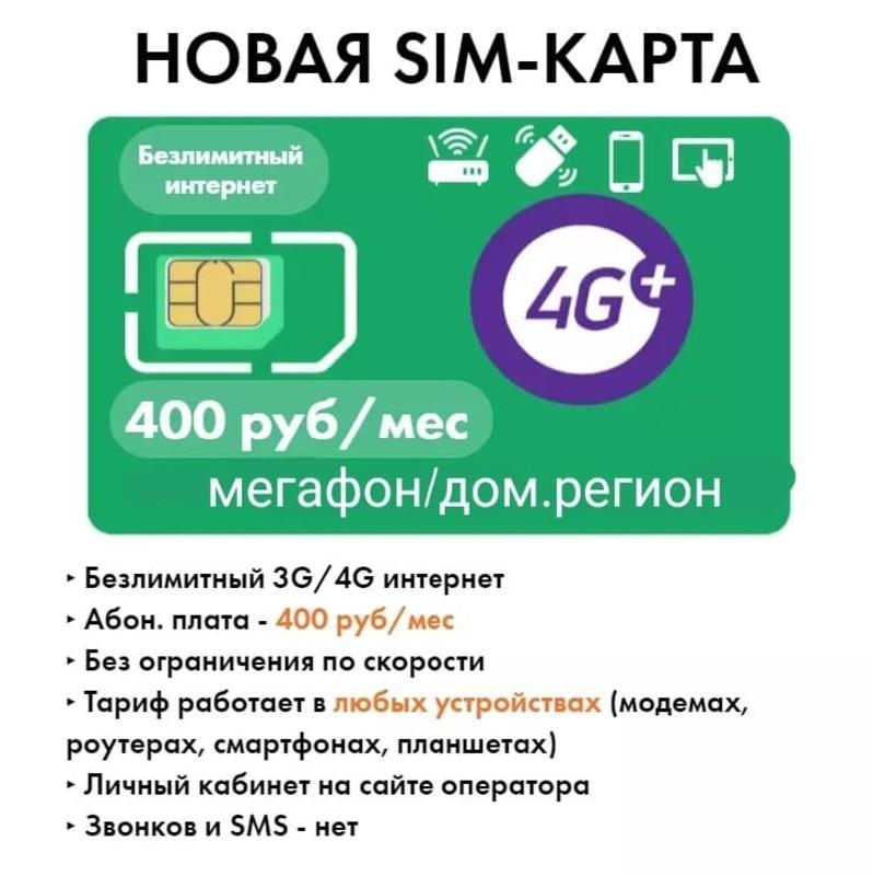 Безлимитный интернет для всех устройств( только получение в салоне)