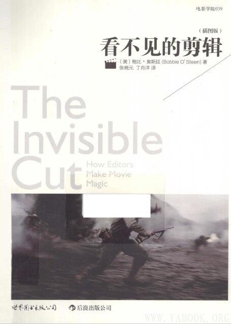 《看不见的剪辑》封面图片