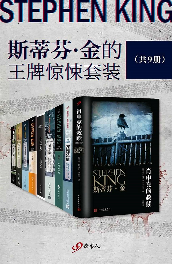 《斯蒂芬·金的王牌惊悚套装,肖申克的救赎》封面图片