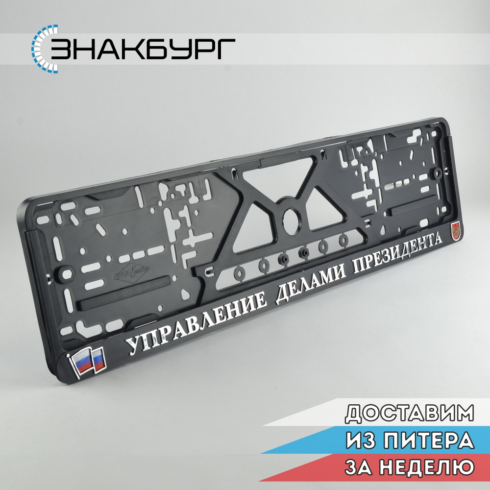 G02License plate frame. License plate cover. Car number plate. Plactic number plate holder. Tuning accessory. Exclusive design. Relief 3D chrome letters. RUSSIA. A.R1.RELIEF