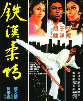 鐵漢柔情[1975]