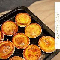#安佳食力召集,力挺新一年#蛋挞的做法图解11