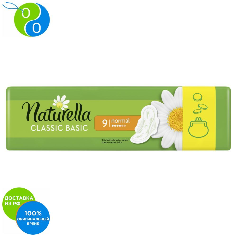 Фото - Women scented pads Naturella CLASSIC Basic Normal Single, 9 pcs.,sanitary napkin Naturella, sanitary napkins Naturella, feminine pads Naturella, feminine pads Naturella, sanitary napkin, sanitary napkins, napkin, napki gel pads under the distal part of the foot gess soft step gel pads foot insoles comfortable shoes gessmarket