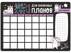 Magnetic monthly glider 30 X40 cm, board with magnet fridge