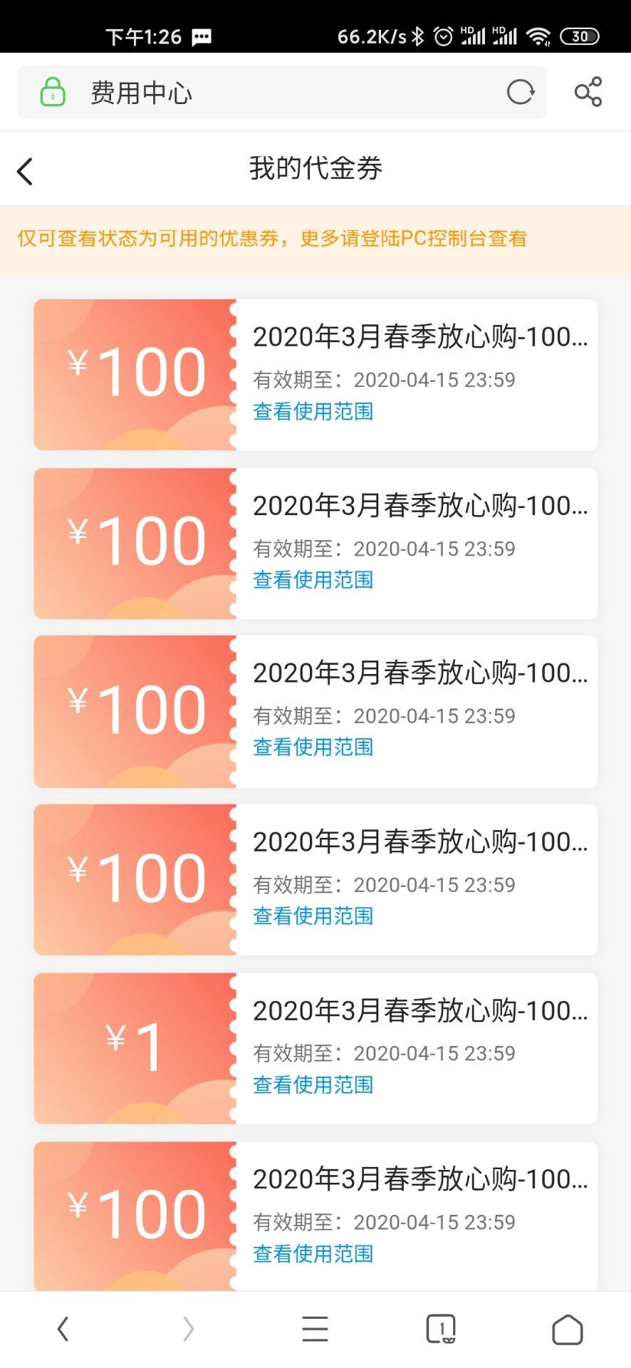 0撸金山云2个月服务器 新用户送无门槛代金券