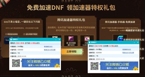 DNF嘉年华勇士狂欢下载电脑管家得最高24天黑钻_不限新老用户