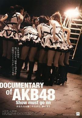 AKB48心程纪实2:受伤过后再追梦