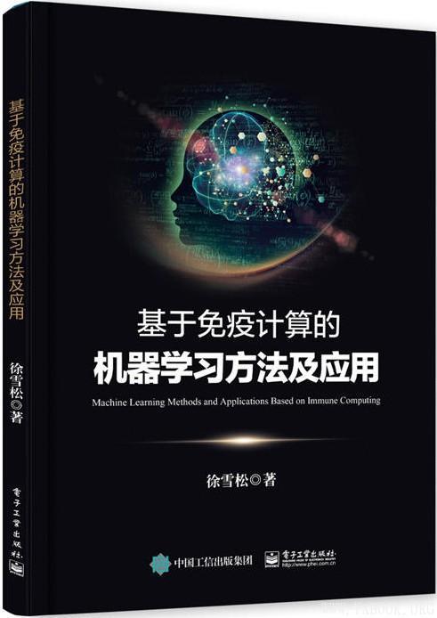 《基于免疫计算的机器学习方法及应用》封面图片